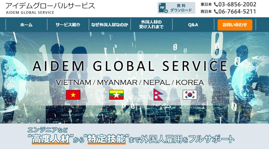 ベトナム・ミャンマー出身の元技能実習生を紹介「アイデムグローバルサービス」